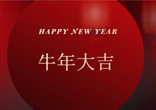 安阳林茂园林绿化有限公司恭贺新年快乐